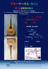 Chirashi_teien_2014001_2